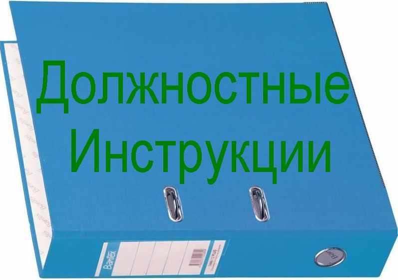 Образцы и примеры должностных инструкций по подразделениям предприятия и отраслям деятельности